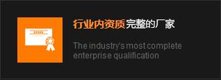 行业内资质完整的厂家