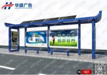 太阳能公交候车亭安装步骤