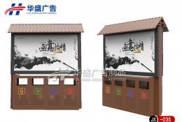 广告垃圾箱-广告垃圾箱035