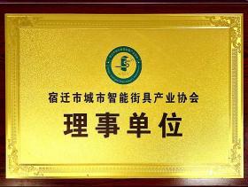 资质证书-智能街具产业协会理事单位