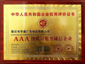 资质证书-AAA级质量服务诚信企业