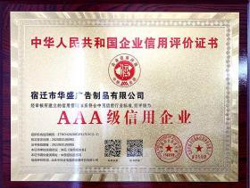 资质证书-AAA级信用企业