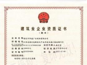 资质证书-建筑业企业资质