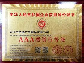 资质证书-AAA级资信等级