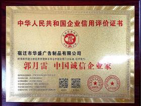 资质证书-中国诚信企业家