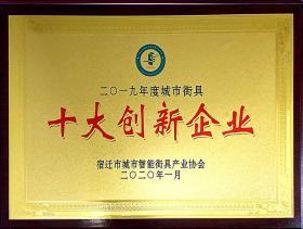资质证书-十大创新企业