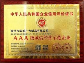 资质证书-AAA级诚信经营示范企业