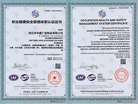 资质证书-OHSAS18001职业健康安全管理体系认证