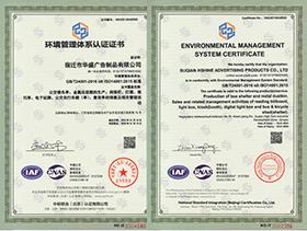 资质证书-ISO14001环境管理体系认证