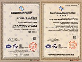 资质证书-ISO9001质量管理体系认证
