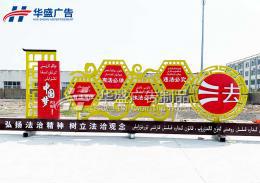 新疆中国梦价值观标牌发货