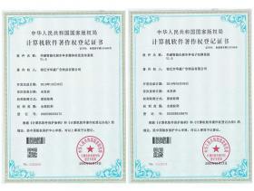资质证书-软件著作权5-6