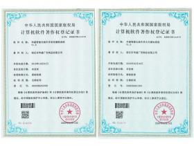 资质证书-软件著作权3-4