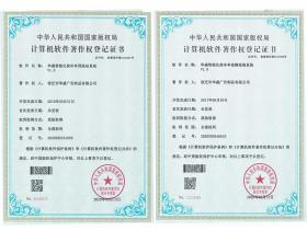 资质证书-软件著作权1-2