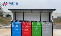 广告垃圾箱-垃圾箱分类房