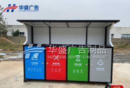 广告垃圾箱-广告垃圾箱036