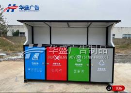 广告垃圾箱036