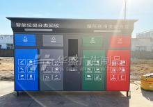四分类智能垃圾回收箱
