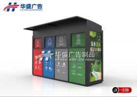 广告垃圾箱-智能垃圾箱038