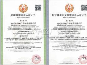 资质证书-ISO14001+ISO45001