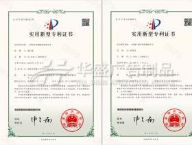 资质证书-专利证书3-4