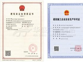 资质证书-钢结构+安全生产许可证