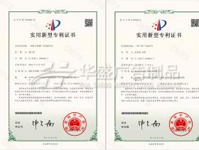 资质证书-专利证书5-6